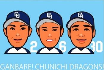 chunichi-2.jpg